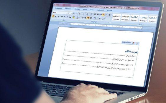 تهیه فهرست مطالب در نرمافزار ورد