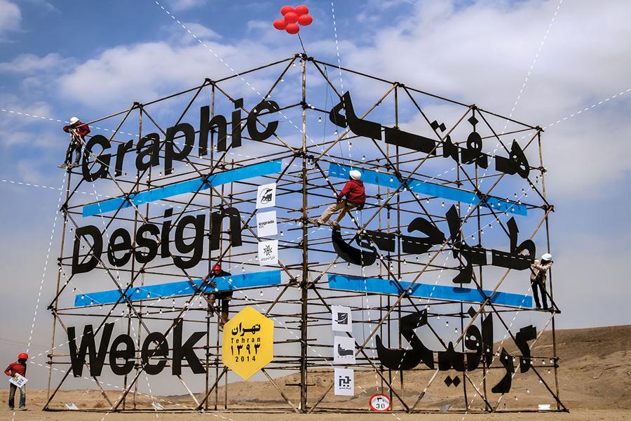 هفته طراحی گرافیک تهران