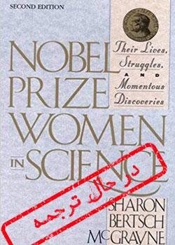 زنان برنده نوبل علمی - Nobel Prize Women in Science