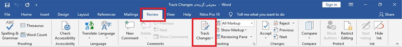 گزینهی ترک چنج یا Track Changes در نرمافزار ورد