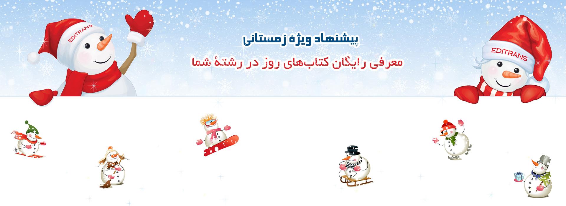 پیشنهاد ویژه زمستانی