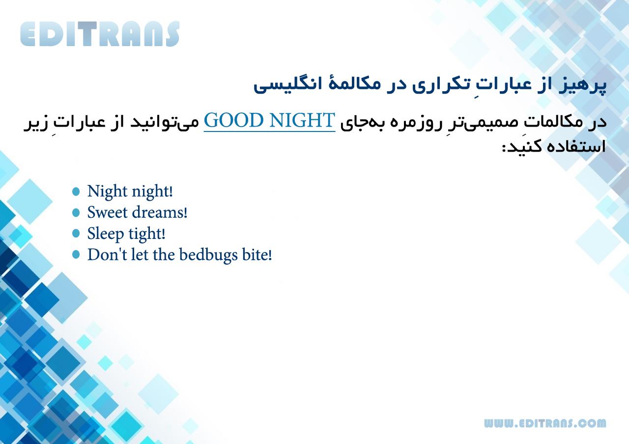 پرهیز از عباراتِ تکراری در مکالمه انگلیسی - GOOD NIGHT