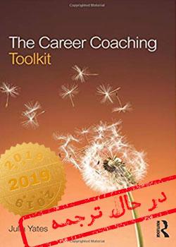 جعبهابزار کوچینگ مسیرشغلی - The Career Coaching Toolkit