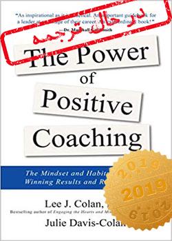 قدرت کوچینگ مثبتگرا - The Power of Positive Coaching