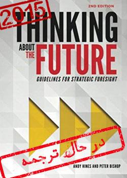 اندیشیدن به آینده: راهنمای آیندهنگاری استراتژیک - Thinking about the Future