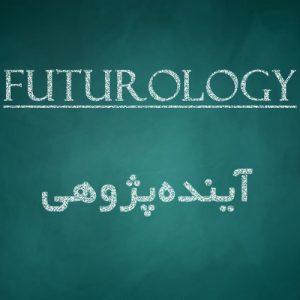 آیندهپژوهی - Futurology