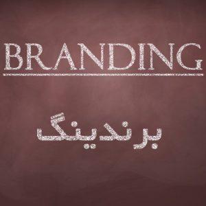 برندینگ - branding