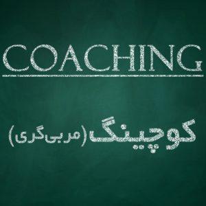 کوچینگ، مربیگری - coaching