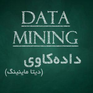 دادهکاوی (دیتا ماینینگ) - data mining
