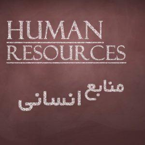 منابع انسانی - human resources