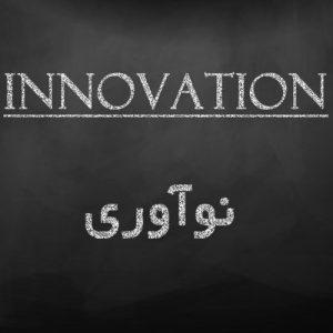 نوآوری - innovation