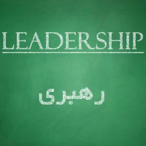 رهبری - leadership