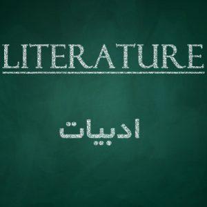 ادبیات - literature