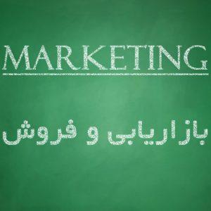 بازاریابی و فروش - marketing