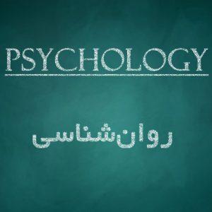 روانشناسی - psychology