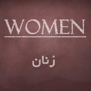 زنان - women
