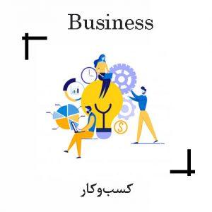 کتاب کسبوکار