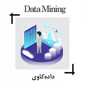 معرفی کتاب داده کاوی