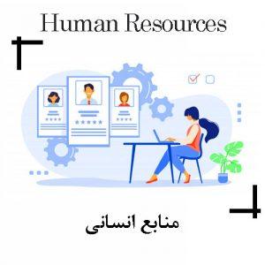 کتاب منابع انسانی