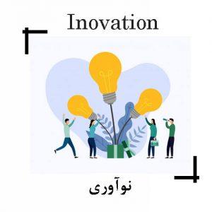 کتاب نوآوری