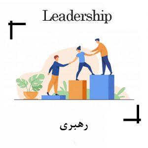 کتاب در زمینه رهبری