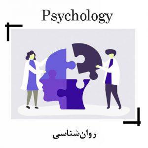 معرفی کتاب روانشناسی