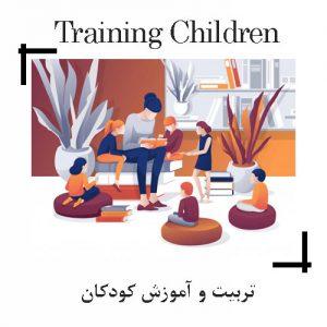 کتاب تربیت کودکان