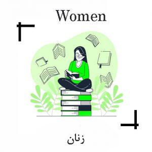 کتاب در زمینه زنان