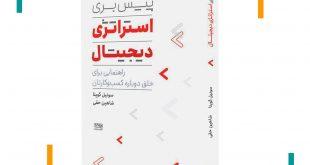 کتاب پیشبری استراتژی دیجیتال